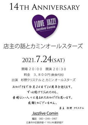 ジャズライブ カミン広島 明日7月24日は14周年記念イベントです。 - Jazzlive Comin(ジャズライブ カミン)広島  薬研堀のジャズスポット