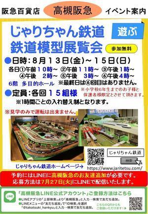 高槻阪急 じゃりちゃん鉄道展覧会 - じゃりちゃん鉄道ブログ