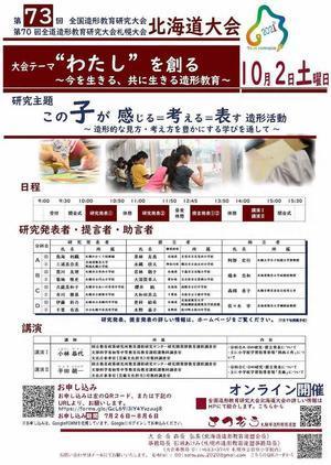 10月2日 全国造形教育研究大会 北海道大会 - 美術と自然と教育と