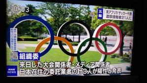 オリンピック2020、開幕を前に競技開始と祝日の移動  2021/7/21 - 徳ちゃん便り