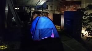庭キャンプ -