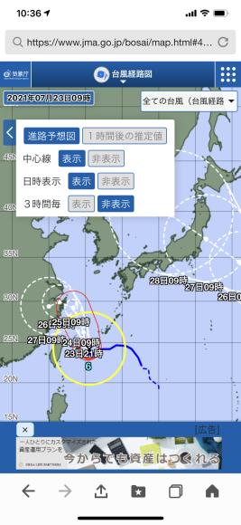 台風6号 + 熱帯低気圧b - 治華な那覇暮らし