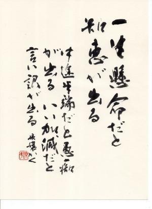 書作品の行方 - 大塚婉嬢-中国語と書のある暮らし‐