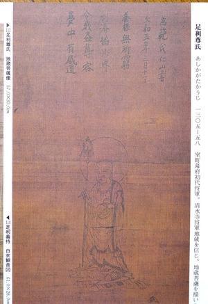 尊氏の地蔵菩薩 - 玲児の蔵書