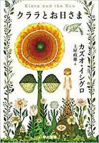「心」を学ぶ優しいAI 「クララとお日さま」(カズオ・イシグロ) - 梟通信~ホンの戯言