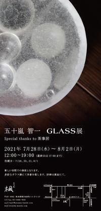 五十嵐智一ガラス展 2021.7.28~8.2 - うつわ楓店主たより