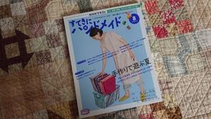 「すてきにハンドメイド8月号」と和布のログキャビン60枚目♪ - しずくの手仕事