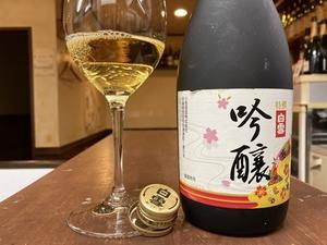 日本酒 - イル・レオーネ 千林大宮駅近くのシェフソムリエのブログ