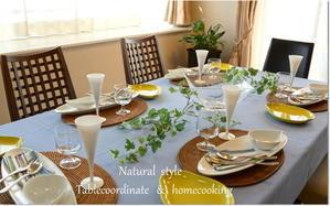 『 Natural style  』   ~ 日常の暮らしの中で楽しむテーブルコーディネート & お手軽家庭料理 教室  ~