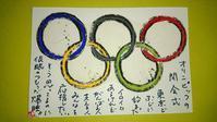東京オリンピック2020開会式なのに爆睡 - ムッチャンの絵手紙日記