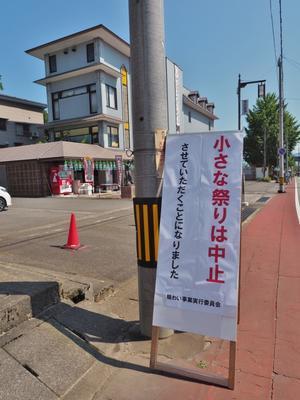 浦佐地域づくり協議会のブログ