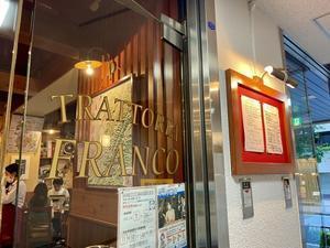 TRATTORIA FRANCO(横浜)ようやく入れた♪ - よく飲むオバチャン☆本日のメニュー