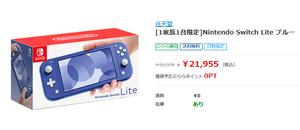 Nintendo Switch LiteがひかりTVショッピングに入荷 PayPayでお得に買える - 白ロム中古スマホ購入・節約法
