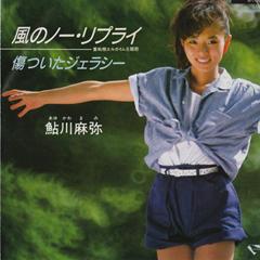 今日7月25日は私のデビュー記念日 37回目!!(^^)おめでとうメール、ありがとうございます! - 鮎川麻弥公式ブログ『mami's talking』