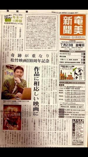 キネマの神様 奄美新聞より - 『沢田研二の世界』のブログです