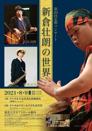 TAKEO タケオ  「新倉壮朗の世界」