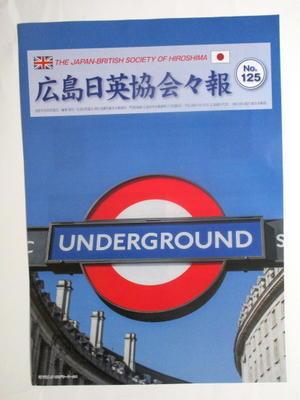「広島日英協会々報」No. 125に寄稿しました - イギリスの食、イギリスの料理&菓子