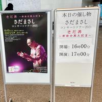 さだまさしコンサートツアー2021(川口) - 木造三階建の詩