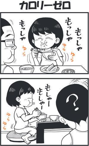 カロリーゼロ - 戯画漫録