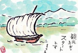 茨城観光 - きゅうママの絵手紙の小部屋