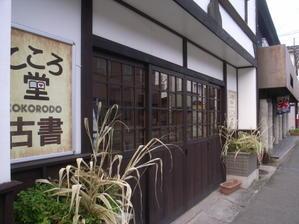 24時間営業の無人古書店「こころ堂」@会津若松市。 - カメラ小僧ぷーちゃんのGRフォトダイアリー。