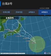 20210725 【台風】直撃しそうだ - 杉本敏宏のつれづれなるままに