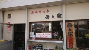 西之家食堂 - j-pandaの日記