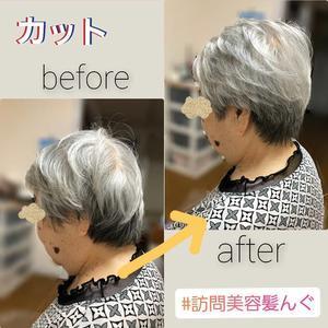 ??訪問カット?? - 三重県 訪問美容/医療用ウィッグ  訪問美容髪んぐのブログ