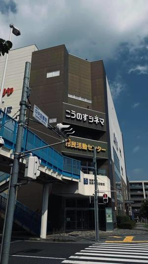 [日々雑感]7月26日 鴻巣駅にある「こうのすシネマ」で『シャイニング』をお代わり。全年齢に優しい地元に優しい作りかも。 - Suzuki-Riの道楽