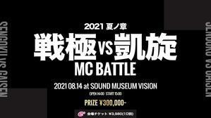 8/14 戦極vs凱旋 MCBATTLE チケット販売中 - 戦極MCBATTLE