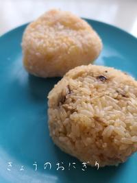 今日のおにぎり - 料理研究家ブログ行長万里  日本全国 美味しい話