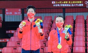 卓球混合ダブルス、水谷・伊藤ペアが日本卓球界初の金メダル! - 坂の上のサインボード