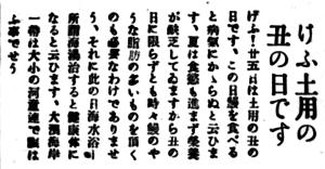 土用の丑の日 - あなたの知らない過去の酒田 (Forgotten Old Sakata)