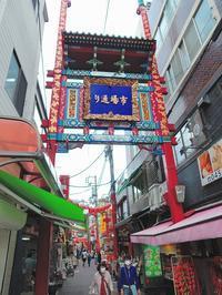 ある風景:China Town, Yokohama@Early Summer #4 - MusicArena
