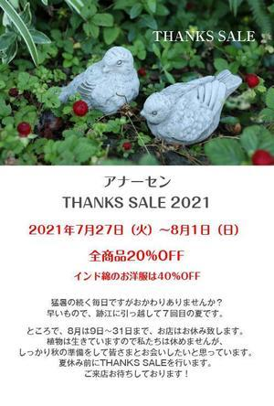 Summer sale  と夏季休暇の   💕  お知らせ  💕 - 宮崎の花屋 アナーセン