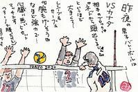 バレーボールTV観戦 - きゅうママの絵手紙の小部屋