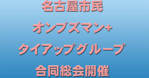 名古屋市民オンブズマン+タイアップグループ 合同総会開催 - 市民オンブズマン 事務局日誌