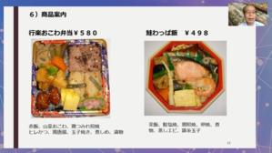 #商人ねっと動画情報 「山岸昭一の惣菜ビジョン 2021年10月号」公開しました! - 商人伝道師一日一言