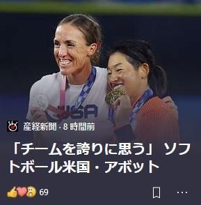 ◆祝女子ソフト金メダル!!…明石の釣り@ブログ - 明石の釣り@ブログ