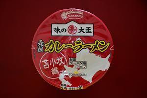 味の大王 元祖カレーラーメン カップ麺 - やぁやぁ。