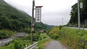 長野県  小阪温泉 けやきの湯 - M's Diary