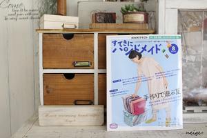 NHKすてきにハンドメイド8月号「お散歩リュック」掲載のお知らせ♪ - neige+ 手作りのある暮らし