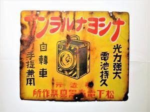 ナショナルランプのホーロー看板?(押入れの肥やしシリーズ) - 京都の骨董&ギャラリー「幾一里のブログ」