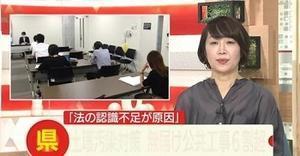 長崎県、石木ダム工事でも法令違反 - 徳山ダム建設中止を求める会事務局長ブログ