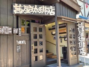 茜屋珈琲店@旧軽井沢 - よく飲むオバチャン☆本日のメニュー