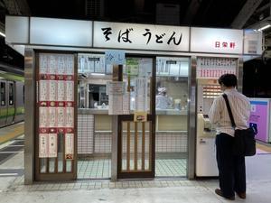 冷やし穴子天そば@ 日栄軒(東神奈川駅ホーム) - よく飲むオバチャン☆本日のメニュー