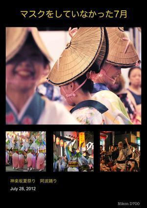 マスクをしていなかった7月; 神楽坂夏祭り 阿波踊り - Photocards with love