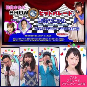 渋谷クロスFM 「姫貴さゆりのSHOW輪ヒットパレード」でした - アキリーヌ・フランソワーズ ~モノマネジェンヌはアン・ドゥ・トロワ~