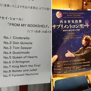Maestro(Ms. Tomomi Nishimoto)@Concerto supplemento - 愛の真実