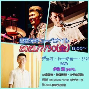 7/30(金)夏休みキューバ・ナイト at 下北沢ボデギータ - マコト日記